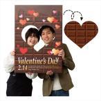 チョコレートバレンタイン 顔出しフォトパネル