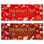チョコレートバレンタイン パラポスター 10枚