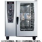 フジマック コンビオーブン FCCMPシリーズ FCCMP61 【 メーカー直送/代引不可 】