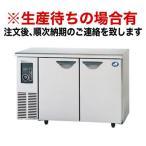 現金特価 パナソニック業務用冷蔵庫コールドテーブル SUC-N1241J