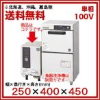 ホシザキ 業務用食器洗浄機 BT-1F 貯湯タンク【 メーカー直送/代引不可 】