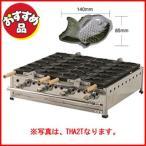 たい焼き機 たいやき機 たい焼き器 たい焼機[STFコート付]THA-3T メーカー直送/代引不可【受注生産:納期要打ち合わせ商品】