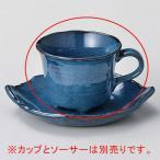 ホ605-157 なまこ木葉コーヒー碗