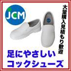 jcm コックシューズ 白 厨房用 店舗用 業務用 靴