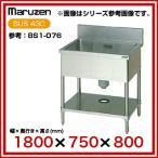 業務用 マルゼン 1槽シンク BS1-187 メーカー直送/代引不可【】