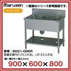 業務用 マルゼン 1槽ゴミ入付シンク BSG1-096L メーカー直送/代引不可【】