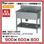 業務用 マルゼン 1槽ゴミ入付シンク BSG1X-096R メーカー直送/代引不可【】