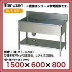 業務用 マルゼン 1槽水切付シンク BSM1-156L メーカー直送/代引不可【】