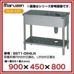 業務用 マルゼン 1槽台付シンク BST1-094LN メーカー直送/代引不可【】