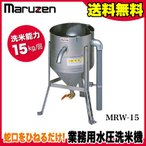 業務用 マルゼン 水圧 洗米機 洗米器 MRW-15 メーカー直送/代引不可