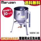 業務用 マルゼン 水圧 洗米機 洗米器 MRW-30 メーカー直送/代引不可