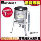 業務用 マルゼン 水圧 洗米機 洗米器 MRW-7 メーカー直送/代引不可