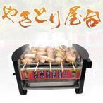 焼き加減調節バー付家庭用焼き鳥器 NEWやきとり屋台