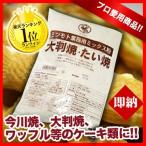 【即納】 蜜元 大判焼・たい焼き粉[焼饅頭専用粉]1kg