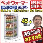 ペットウォーマー ペットボトルヒーター 日本ヒーター機器 缶コーヒー 保温庫 缶ウォーマー 電気式 3段 350ml/45本収納〔PW45-E3〕【】