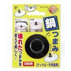 パール金属 なべつまみちゃん [ ケットル 片手鍋用 ] 調理器具 厨房用品 厨房機器 プロ 愛用