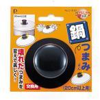 パール金属 なべつまみさん [ 20cm 以上用 ] 調理器具 厨房用品 厨房機器 プロ 愛用