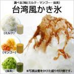 業務用かき氷機用「台湾風かき氷」 ブロックアイス 1.5kg ミルク マンゴー 抹茶 1味選択商品 9本入り 代引不可