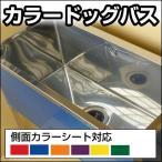 カラー ステンレス ドッグバス 1200×600×1050 BG有 SUS430