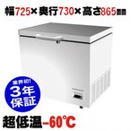 【2年保証付】 業務用 超低温 冷凍ストッカー CC170-OR 978×775×880mm シェルパ SHERPA