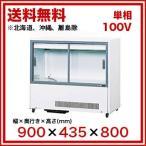 サンデン 冷蔵ショーケース キュービックタイプ MUS-U55XE 【キュービック超薄型タイプ】 メーカー直送/代引不可