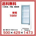 サンデン 冷蔵ショーケース キュービックタイプ MUS-W70XE 【キュービック超薄型タイプ】 メーカー直送/代引不可