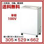 サンデン 冷凍ショーケース コンパクトフリーザー PF-G035MXE  メーカー直送/代引不可 【業務用】【送料無料】
