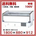 業務用冷蔵ショーケース サンデン ショーケース 平型オープンタイプ[冷蔵] pho-r6gz メーカー直送/代引不可