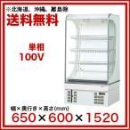 業務用冷蔵ショーケース サンデン ショーケース オープンタイプ[お弁当・サンドイッチ用] rs-650cz メーカー直送/代引不可