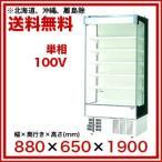 業務用冷蔵ショーケース サンデン ショーケース オープンタイプ[お弁当・サンドイッチ用] rs-tg3z メーカー直送/代引不可