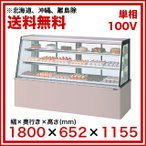 業務用冷蔵ショーケース サンデン ショーケース 対面ショーケース[高加湿タイプ] tsa-180x メーカー直送/代引不可