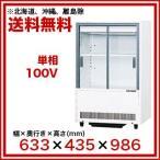 サンデン 冷蔵ショーケース キュービックタイプ VRS-35XE 【キュービック超薄型タイプ】 メーカー直送/代引不可 【業務用】【送料無料】
