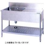 シンク 業務用 1槽シンク タニコー 水切付 TX-1SL-120 メーカー直送/代引不可【】