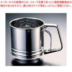 ステンレス製 ハーティーランド粉ふるい 大 L-0406【】