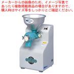 電動 製粉機 やまびこ号 L-S型【】