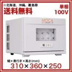 業務用温冷庫 MOCA  CHC-8F(1段タイプ)