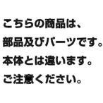 EBM 鉄 ギョーザ絞り器用 (14)バネ座金(メネジ止め)