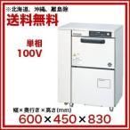 ホシザキ 食器洗浄機 JWE-300TUB【 メーカー直送/代引不可 】