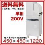 ホシザキ 食器洗浄機 JWE-350RUB3-R【 メーカー直送/代引不可 】