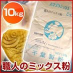 職人のミックス粉 たい焼き粉 大判焼き粉 業務用 10kg