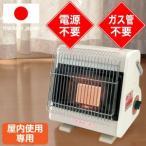 日本製 安全機構&ECOモード搭載 カセットボンベで使えるコンパクトガスヒーター カセット ガスストーブ [ 室内用ミセスヒート ]