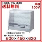 タニコー 電気ホットショーケース 卓上タイプSCT-660ES メーカー直送/代引不可 業務用 送料無料 調理器具 厨房用品 厨房機器 プロ 愛用 販売 なら 名調【】