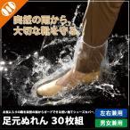 49%offセール シューズカバー 使い捨て雨用シューズカバー  泥よけ  長ぐつ 長靴 足カバー 防水 レインブーツ 男女兼用[足元ぬれん][1点までメール便対応]