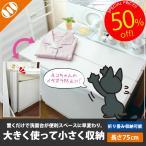 洗面化粧台 洗面所 洗面台 シンク 台所 キッチン フタ 蓋 カバー 猫 ネコ いたずら イタズラ  [大きく使って小さく収納 75cm][メール便対応不可]