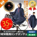 レインコート 自転車用 男女兼用 雨具 レディース メンズ 通学 通勤 レインウェア 大きいサイズ[NEW雨用ロングレインポンチョ+バッグカバーにもなる収納袋付き]