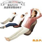 座椅子 腰痛 骨盤 姿勢 矯正 猫背 肩こり メイダイ 勝野式 美姿勢習慣