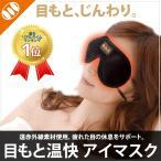 あったかいアイマスク 予防 遠赤外線素材 安眠マスク 目元 あたたかい 暖かい 立体型 目もと温快アイマスク