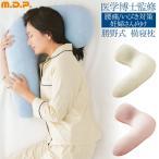 いびき防止枕  安眠グッズ 機能まくら リラックス枕 低反発まくら 抱き枕 妊婦  マタニティ 無呼吸対策 [勝野式 横寝枕][メール便対応不可]