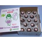 パッションフルーツ(恩納村産:特別栽培)1kg箱[9〜13玉]【沖縄:JAおきなわ】