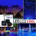 イルミネーション LED 防滴 100球 ソーラーイルミネーションライト 色選択 クリスマス飾り 電飾 屋外 防水加工 屈曲性 柔軟性 全8種 led2-100